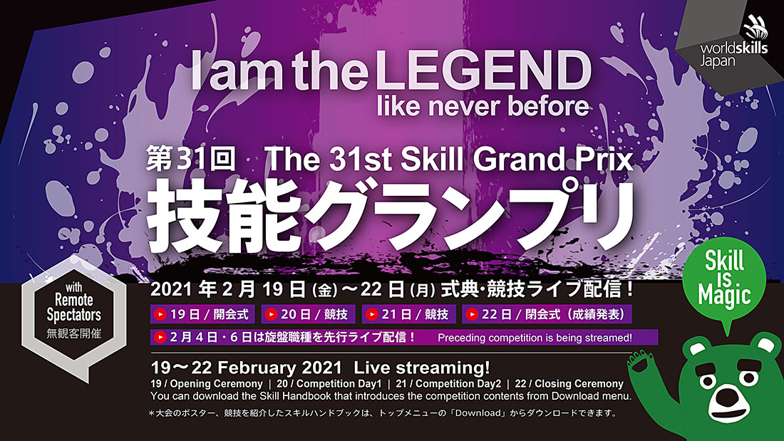 Flyer for the Skill Grand Prix, held every two years by WorldSkills Japan, live from 19 to 22 February 2021.